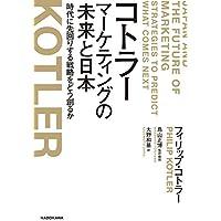 コトラー マーケティングの未来と日本 時代に先回りする戦略をどう創るか