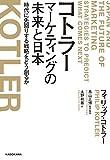 コトラー マーケティングの未来と日本 時代に先回りする戦略をどう創るか[Kindle版]