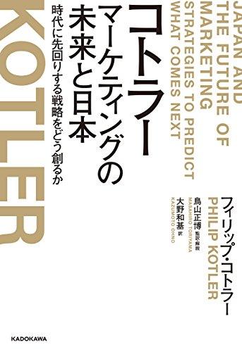 コトラー マーケティングの未来と日本 時代に先回りする戦略をどう創るかの書影