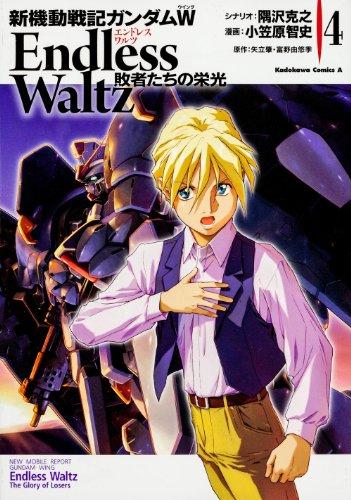 新機動戦記ガンダムW Endless Waltz 敗者たちの栄光 (4) (カドカワコミックス・エース)の詳細を見る