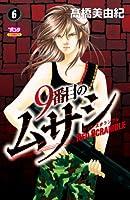 9番目のムサシレッドスクランブル 6 (ボニータコミックス)