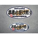SESSYA 拙者の投げ釣りスペシャル3D刺繍ワッペン 楕円形 Lサイズ
