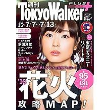 週刊 東京ウォーカー+ No.15 (2016年7月6日発行) [雑誌] (Walker)