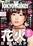 週刊 東京ウォーカー+ No.15 (2016年7月6日発行)<週刊 東京ウォーカー+> [雑誌] (Walker)