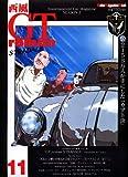 西風 GT roman STRADALE 11 (Motor Magazine Mook)