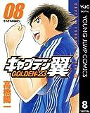 キャプテン翼 GOLDEN-23 8 (ヤングジャンプコミックスDIGITAL)