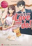 Love me do! (エタニティ文庫)