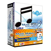 Music Maker 2 Producer Edition ガイドブック付き