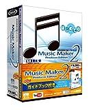 Music Maker 2 Producer Edition ガイドブック付き