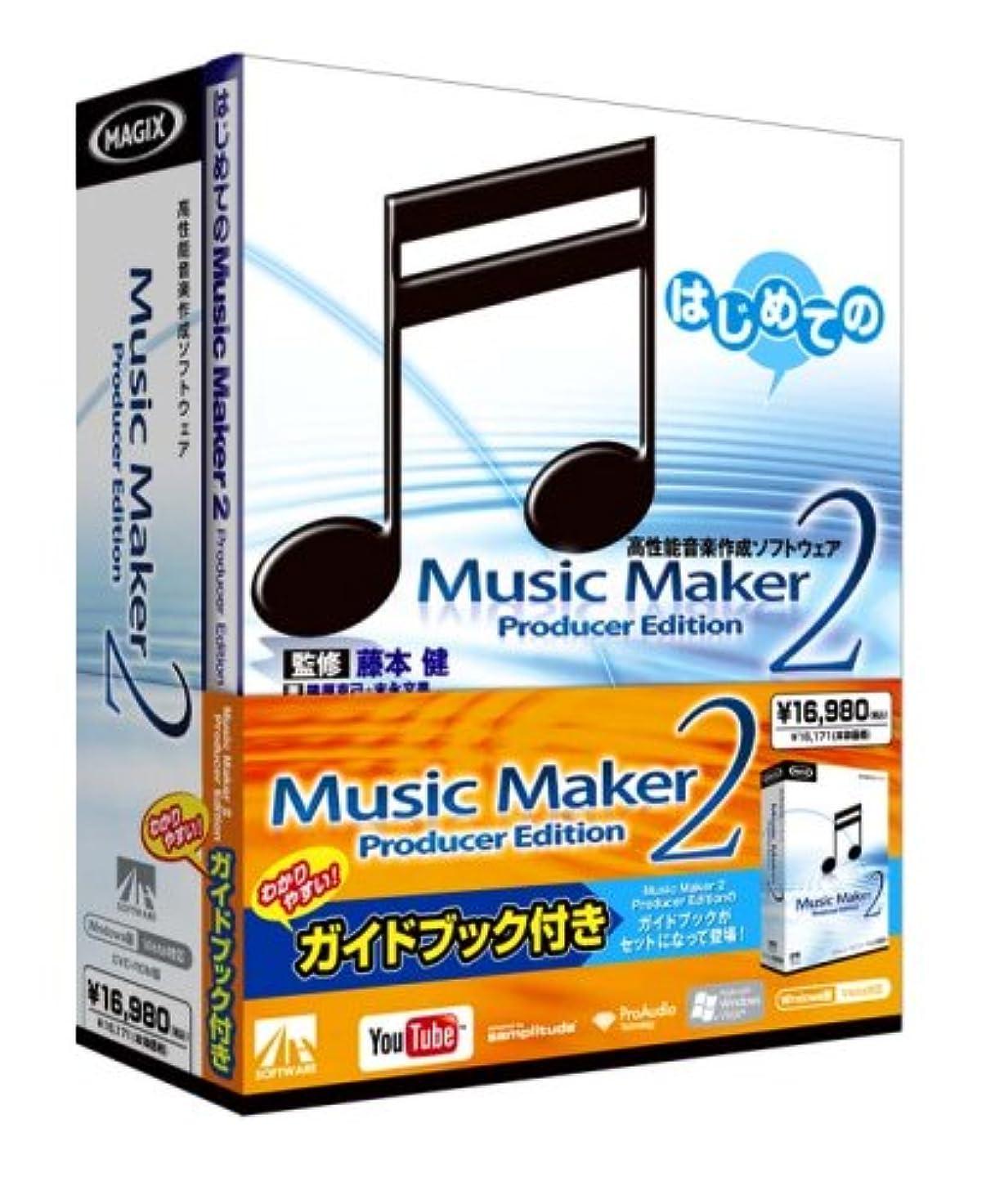 平均コミュニティ軽減するMusic Maker 2 Producer Edition ガイドブック付き