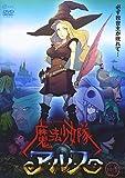 魔法少女隊アルス VOL.6[DVD]
