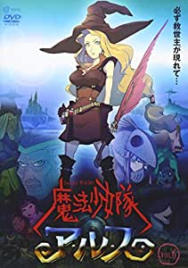 魔法少女隊アルス VOL.6 [DVD]