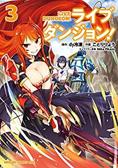 [dy冷凍xことりりょう] ライブダンジョン! 第01-03巻+第17-19.1話