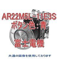 富士電機 照光押しボタンスイッチ AR・DR22シリーズ AR22M5L-11E3S 青 NN