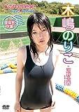木嶋のりこ+河野公香and more Complete Last Version~f...[DVD]