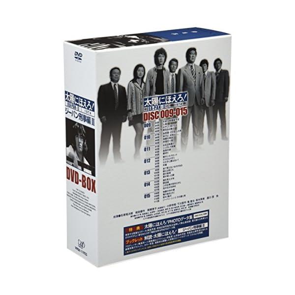 太陽にほえろ! ジーパン刑事編II DVD-BOXの紹介画像2