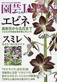 園芸Japan 2017年 04 月号 [雑誌] 画像