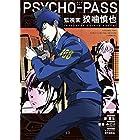 初回限定版 PSYCHO-PASS サイコパス 監視官 狡噛慎也 2 (BLADE COMICS SP)