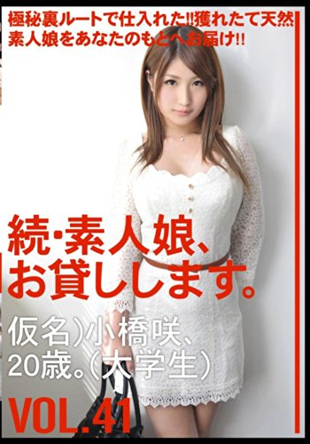 小橋咲(AV女優)