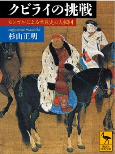 クビライの挑戦 モンゴルによる世界史の大転回 (講談社学術文庫)の詳細を見る