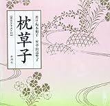枕草子 新潮CD