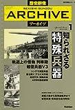 歴史群像アーカイブ―Special Issue (VOLUME1) (歴史群像シリーズ)