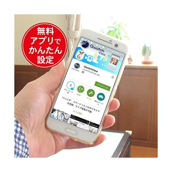 I-O DATA ネットワークカメラ スマホ ...の紹介画像7