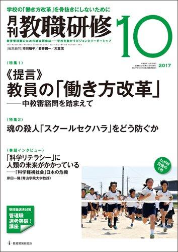 教職研修 2017年 10月号[雑誌]