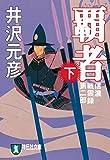 覇者(下) 信濃戦雲録 (祥伝社文庫)