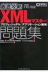 徹底攻略XMLマスター:プロフェッショナル(アプリケーション開発)問題集 I10‐002対応 (ITプロ・ITエンジニアのための徹底攻略) 単行本