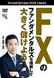 FXのファンダメンタルズを理解して大きく儲けよう (<DVD>)