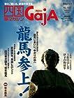 四国旅マガジン GajA(ガジャ) No.43 龍馬参上!