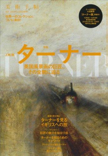 美術手帖 2013年 11月号増刊 ターナー 英国風景画の巨匠、その全貌に迫るの詳細を見る