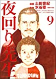 夜回り先生 9 (9) (IKKI COMIX)