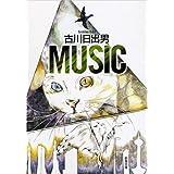 MUSIC (新潮文庫)
