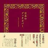 日本のブックカバー(書皮友好協会)