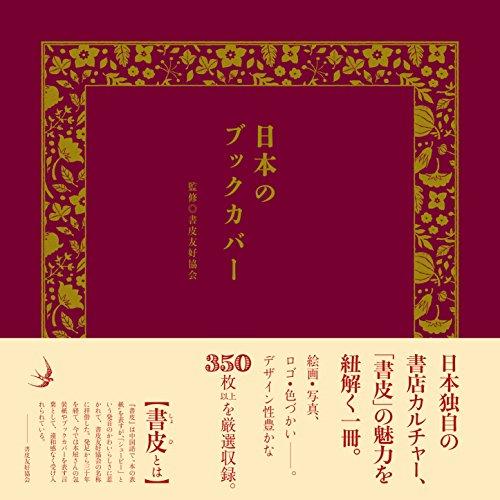 日本のブックカバーの詳細を見る