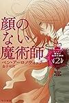 顔のない魔術師 (ハヤカワ文庫FT)