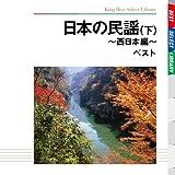 日本の民謡 ベスト(下)西日本編