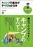 キャンプの基本がすべてわかる本[雑誌] エイ出版社のアウトドアムック