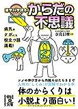 雑学科学読本 からだの不思議 (中経の文庫)
