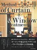 天井が低い日本の住まいを素敵にする カーテン&ウインドウデザインマニュアル