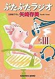 ぶたぶたラジオ (光文社文庫)