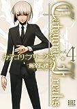 カテゴリ:フリークス 4 (バーズコミックス)