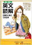 坂本英知の英文読解が面白いほどできる本