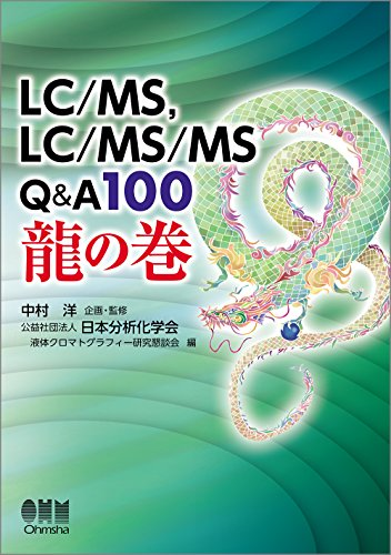 LC/MS、LC/MS/MS Q&A100 龍の巻