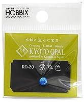 HOBBIX 京都オパール 貫通穴タイプ 5mm 露草色 KO-20