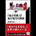 「独り相撲」で転げ落ちた韓国 早読み 深読み 朝鮮半島