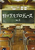 野ブタ。をプロデュース Vol.2 [DVD]