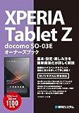 XPERIA Tablet Z docomo SOー03Eオーナーズブック―基本・設定・楽しみ方を簡単簡潔だが詳しく解説
